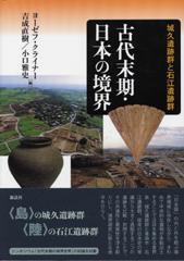 古代末期・日本の境界 城久遺跡...