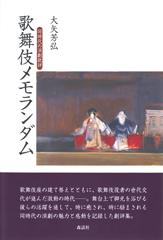 歌舞伎メモランダム